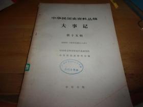中华民国史资料丛稿 大事记 第十五辑 1929年(中华民国十八年)