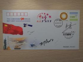 航天员邓清明,刘洋签名封