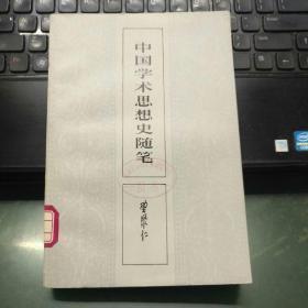 【品佳】中国学术思想史随笔