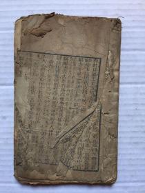 清代木刻本:四大奇书第一种 圣叹外书 卷一至卷三不全