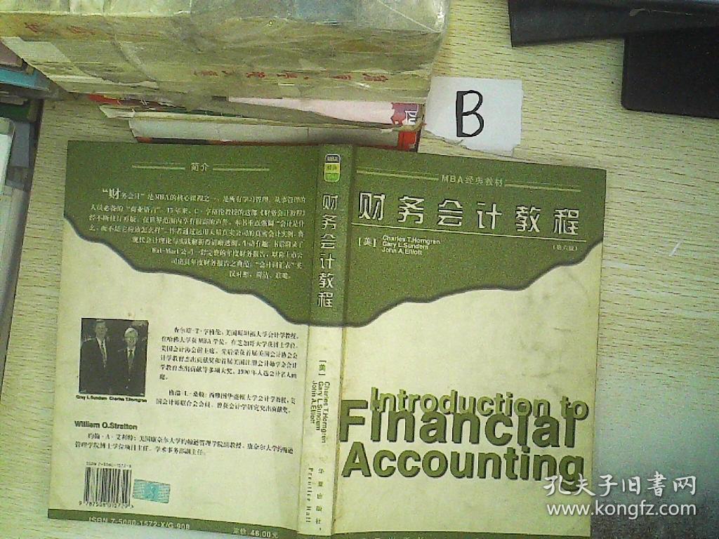 财务会计教程(第六版)..