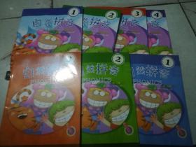 狮王国际英语 自然拼音 学生课本(1-4册)练习册(1-3册)没有光盘