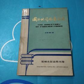 国外公司厂商简介1983