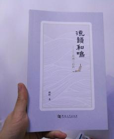 流韻和鸣 诗词三百首 河南大学出版社   晓阳  全新