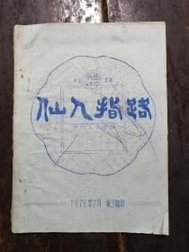 657:中国象棋布局研究仙人指路(油印)