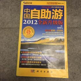 中国自助游(2012年全新升级版)