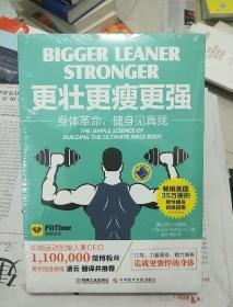 更壮 更瘦 更强:身体革命,健身见真我