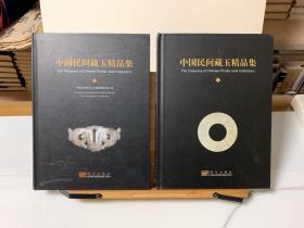 中国民间藏玉精品集1、2(全二册)