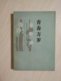 茅奖作家作品:《青春万岁》王蒙签名签赠本  1989年签名
