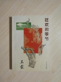 茅奖作家作品:《狂欢的季节》王蒙签名本  2005年一版一印