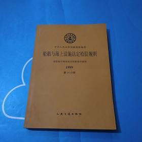 船舶与海上设施法定检验规则1999第3A分册