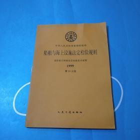 船舶与海上设施法定检验规则1999第2B分册