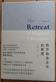 西方自由主义的衰落