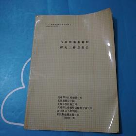 汉申线集装箱船研究工作总报告
