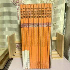 中国书画杂志 2013年12期全和三张大名片。边角有些破损,内容完好,品相如图,特殊商品售后不退,请仔细考虑后下单。谢谢理解。