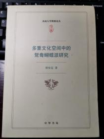 多重文化空间中的鸳鸯蝴蝶派研究--西南大学博雅论丛