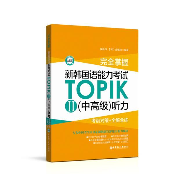 完全掌握.新韩国语能力考试TOPIKII(中高级)听力:考前对策+全解全练(赠音频)