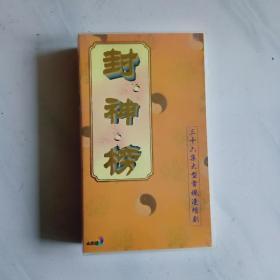 VCD金彩碟片:三十六集大型电视连续剧《封神榜》(三十六碟装)