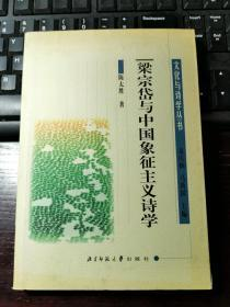 梁宗岱与中国象征主义诗学