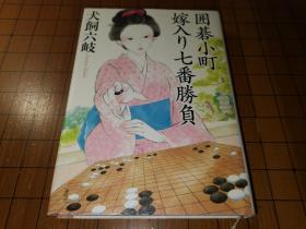 【日本原版围棋书】围棋小町  花嫁之七番胜负