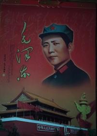 《毛泽东》毛泽东诗词书法鉴赏(2020年精美工艺礼品挂历)