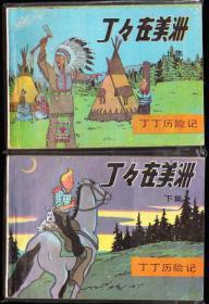 丁丁在美洲一套二本全--文联版精品丁丁 小套书连环画