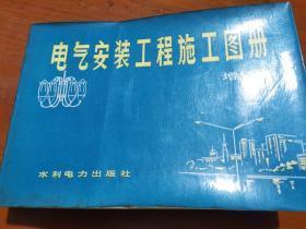 电气安装工程施工图册