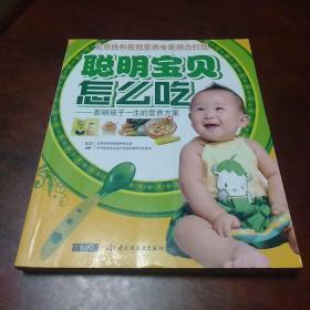 聪明宝宝怎么吃:影响孩子一生的营养方案~Q5