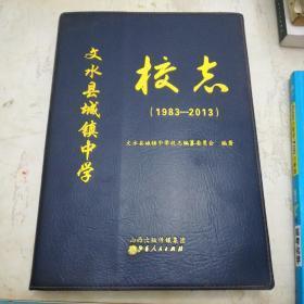 文水县城镇中学校志1983----2013