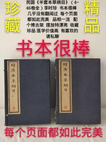 民国《半套本草纲目》(4~46卷全)李时珍  书本很棒  几乎没有翻阅过  每个页面都如此完美   品相一流   配个博古架  摆放特漂亮  收藏珍品 医学价值高