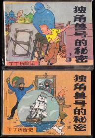 独角兽号的秘密一套二本全--文联版精品丁丁 小套书连环画