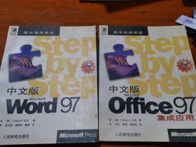 中文版Microsoft Word 97