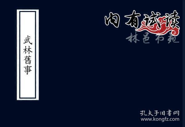 武林旧事(复印本)(四卷后集四卷 (宋)四水潜夫辑 刻本 清道光二十三年[1843] 卷后附跋)