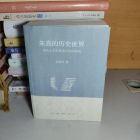 朱熹的历史世界:宋代士大夫政治文化的研究