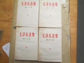 毛泽东选集:第一至四卷:白封面横版(793图)