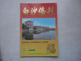 广东五邑侨刊~台山《白沙侨刊》2002年第2期复刊第60期