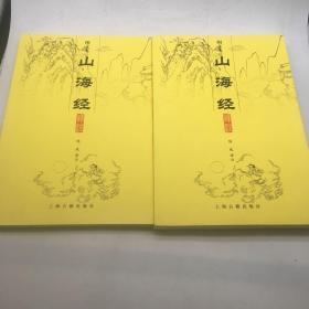 山海经译注(全二册)