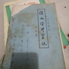 徐九经升官记(主旋律)河南曲剧