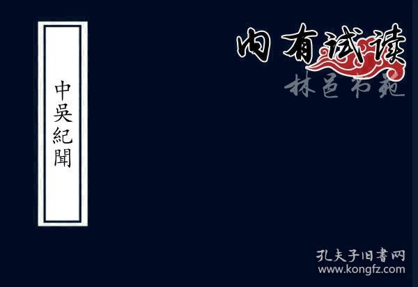 中吴纪闻(复印本)(六卷 (宋)龚明之撰 刻本 清道光三十年[1850] 南海伍氏 地理类)