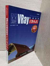 VRay渲染巨匠火星风暴(第2版)