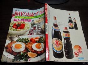 日本原版日文 毎日のおかず百科 妇人俱乐部编 讲谈社 1977年昭和52年 16开平装