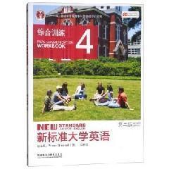 新标准大学英语(第2版