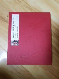 """""""1987,我们的红楼梦""""纪念画册"""