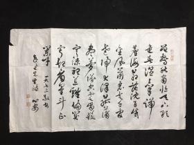 沈尹默弟子、著名书画家、篆刻家 【瞿心安】 小精品  书法软片 一张 包真 尺寸:83×48.5cm