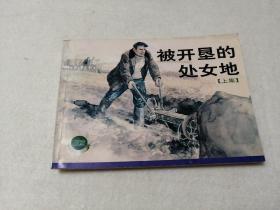 被开垦的处女地(上中下)上海连环画•精品百种
