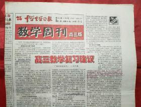 中学生学习报(数学周刊高三版)创刊号