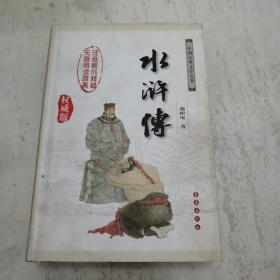 中国古典文学名著:水浒传(权威版)