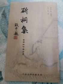 斫桐集~古琴制作与修复