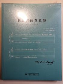 我是你的莫扎特:莫扎特书信集【全新塑封】