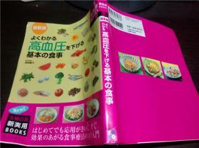 日本原版日文 主妇の友新実用BOOKS 最新版よくわかる 高血圧を下げる基本の食事  忍田聡子 主妇の友社 2011年16开全彩印
